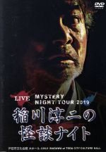 MYSTERY NIGHT TOUR 2019 稲川淳二の怪談ナイト ライブ盤(通常)(DVD)