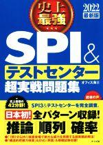 史上最強 SPI&テストセンター超実戦問題集(2022最新版)(単行本)