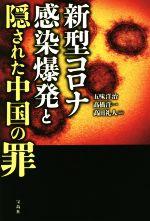 新型コロナ感染爆発と隠された中国の罪(単行本)