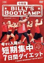 令和版「ビリーズブートキャンプ 短期集中7日間ダイエット」(通常)(DVD)
