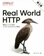 Real World HTTP 第2版 歴史とコードに学ぶインターネットとウェブ技術(単行本)