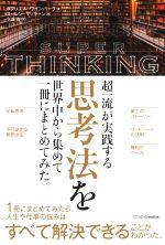 超一流が実践する思考法を世界中から集めて一冊にまとめてみた。(単行本)
