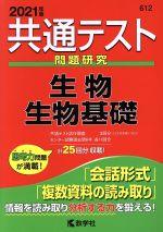 共通テスト 生物 生物基礎 問題研究(共通テスト赤本シリーズ612)(2021年版)(単行本)