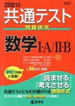 共通テスト 数学Ⅰ・A/Ⅱ・B 問題研究(共通テスト赤本シリーズ602)(2021年版)(単行本)