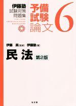 民法 第2版(伊藤塾試験対策問題集)(予備試験論文6)(単行本)