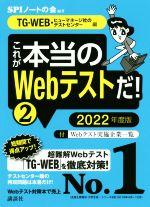 これが本当のWebテストだ! 2022年度版 TG-WEB・ヒューマネージ社のテストセンター編(本当の就職テストシリーズ)(2)(単行本)