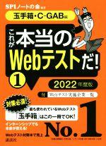 これが本当のWebテストだ! 2022年度版 玉手箱・C-GAB編(本当の就職テストシリーズ)(1)(単行本)