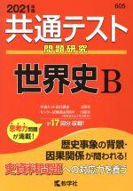 共通テスト 世界史B 問題研究(共通テスト赤本シリーズ605)(2021年版)(単行本)