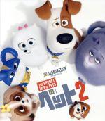 ペット2(Blu-ray Disc)(BLU-RAY DISC)(DVD)