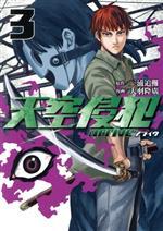 天空侵犯arrive(3)(KCDX)(大人コミック)