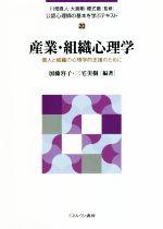 産業・組織心理学 個人と組織の心理学的支援のために(公認心理師の基本を学ぶテキスト20)(単行本)