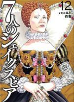 7人のシェイクスピア NON SANZ DROICT(12)(ヤングマガジンKCSP)(大人コミック)