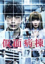 仮面病棟(通常)(DVD)