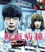 仮面病棟 プレミアム・エディション(Blu-ray Disc)(BLU-RAY DISC)(DVD)