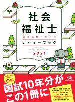 社会福祉士国家試験のためのレビューブック 第9版(2021)(単行本)