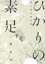 ひかりの素足 宮沢賢治傑作集(ビームC)(大人コミック)