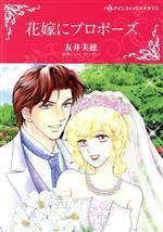 花嫁にプロポーズ(ハーレクインCキララ)(大人コミック)