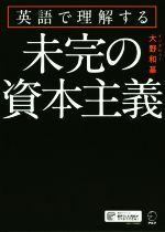 未完の資本主義 英語で理解する(単行本)