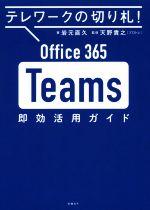 Office 365 Teams即効活用ガイド テレワークの切り札!(単行本)