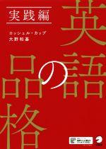 英語の品格 実践編(単行本)