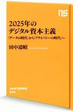 2025年のデジタル資本主義 「データの時代」から「プライバシーの時代」へ(NHK出版新書623)(新書)