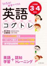 1日5分!教室でできる英語コグトレ小学校3・4年生(CD付)(単行本)