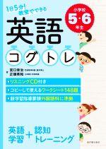 1日5分!教室でできる英語コグトレ小学校5・6年生(CD付)(単行本)
