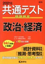 共通テスト 政治・経済 問題研究(共通テスト赤本シリーズ609)(2021年版)(単行本)