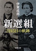 新選組 2245日の軌跡(新潮文庫)(文庫)