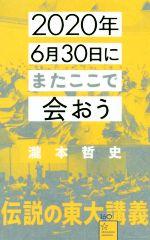 2020年6月30日にまたここで会おう 瀧本哲史伝説の東大講義(星海社新書160)(新書)