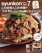 syunkonカフェごはん(e‐MOOK)(7)(単行本)