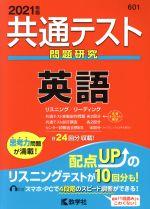 共通テスト 英語 問題研究(共通テスト赤本シリーズ)(2021年版)(単行本)