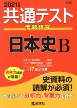 共通テスト 日本史B 問題研究(共通テスト赤本シリーズ)(2021年度版)(単行本)