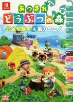 Nintendo Switch あつまれどうぶつの森 完全攻略本+超カタログ(単行本)