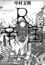 R帝国(中公文庫)(文庫)