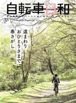 自転車日和 遠まわりおひとりさまで春さがし(タツミムック)(vol.55)(単行本)