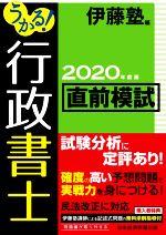 うかる!行政書士 直前模試(2020年度版)(単行本)