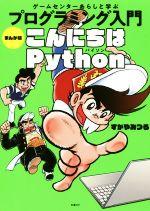 プログラミング入門 こんにちはPython まんが版 ゲームセンターあらしと学ぶ(単行本)