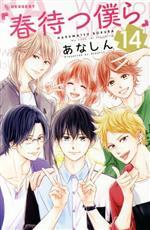 春待つ僕ら(14)(デザートKC)(少女コミック)