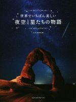 写真集 世界でいちばん美しい夜空と星たちの物語(単行本)