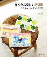 かんたん楽しい紙版画 手作りカードとアレンジ小物(単行本)