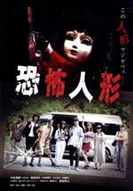 恐怖人形(通常版)(通常)(DVD)
