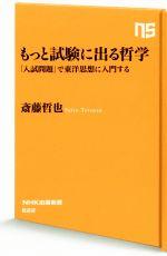 もっと試験に出る哲学 「入試問題」で東洋思想に入門する(NHK出版新書622)(新書)