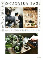 OKUDAIRA BASE 自分を楽しむ衣食住 25歳、東京、一人暮らし。月15万円で快適に暮らす(単行本)