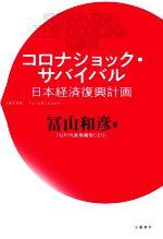 コロナショック・サバイバル 日本経済復興計画(単行本)