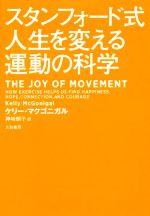 スタンフォード式人生を変える運動の科学(単行本)
