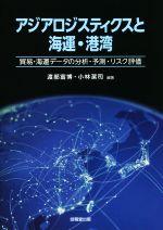 アジアロジスティクスと海運・港湾 貿易・海運データの分析・予測・リスク評価(単行本)
