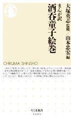 まんが訳 酒呑童子絵巻(ちくま新書1493)(新書)