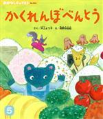 かくれんぼべんとう(おはなしチャイルド)(児童書)
