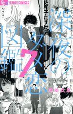 深夜のダメ恋図鑑(7)(フラワーCアルファ プチコミ)(少女コミック)